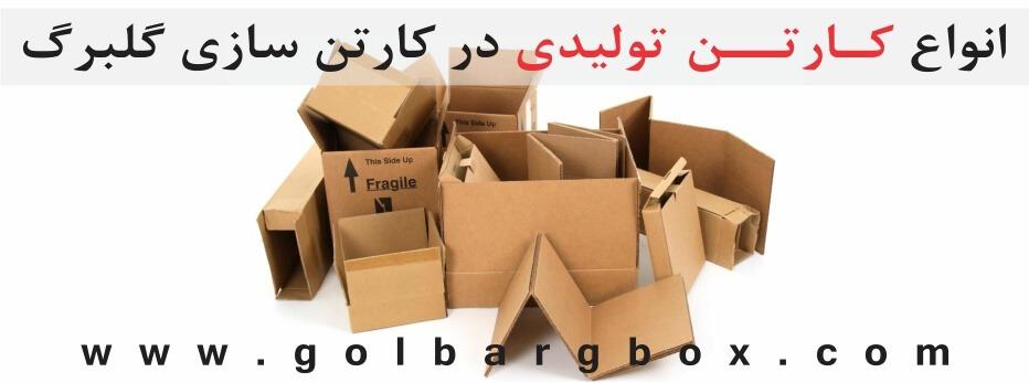 انواع کارتن تولیدی در کارتن سازی گلبرگ در تهران و کرج