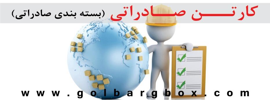 کارتن صادراتی - بسته بندی صادراتی