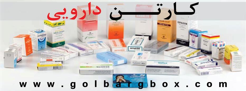 کارتن دارویی - بسته بندی دارویی - کارتن مادر دارویی - کارتن مادری دارو