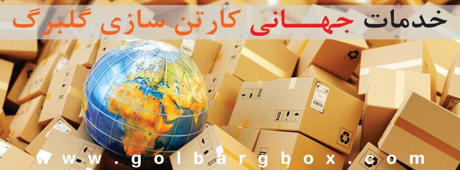 خدمات جهانی کارتن سازی گلبرگ - کارتن سازی در تهران کارتن سازی در کرج